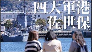 【四大軍港めぐり】佐世保地方隊【海上自衛隊】