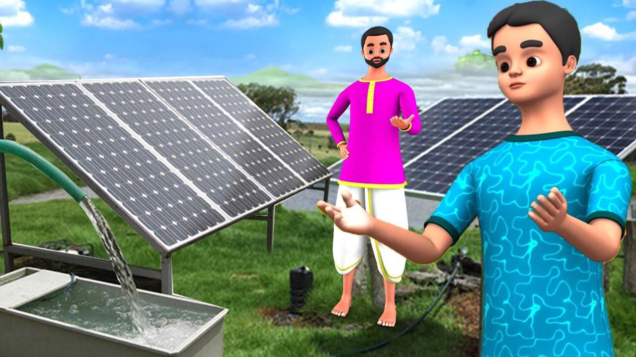 సోలార్ నీళ్ల పంపు - Solar Water Pump Story | Stories in Telugu Comedy Village Videos | Maa Maa TV