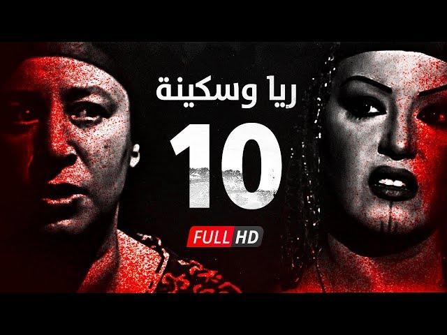 مسلسل ريا وسكينة - الحلقة ( 10 ) العاشرة - عبلة كامل وسمية الخشاب - Raya & Sikina Series Eps 10