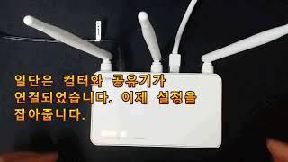 ip time N702 bcm 무선공유기 와이파이 설치…