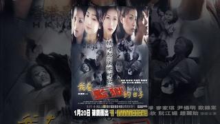 Mes jours de prison (2000) - Cast :  Teresa Mak Ka Kei