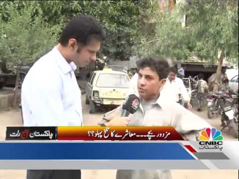 World Day against Child Labour Pakistan aaj raat June 12