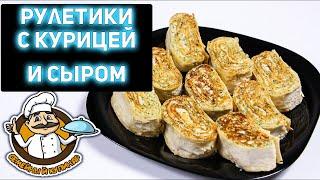 Рулетики из лаваша с курицей и плавленым сыром. Рулетики с начинкой. Горячая закуска