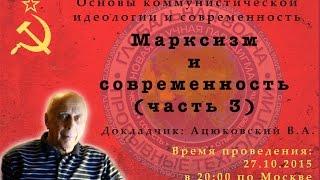 Ацюковский В А  Марксизм и современность часть 3