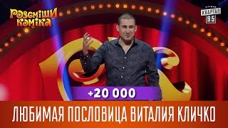 +20 000   Любимая пословица Виталия Кличко   Рассмеши Комика 14 сезон