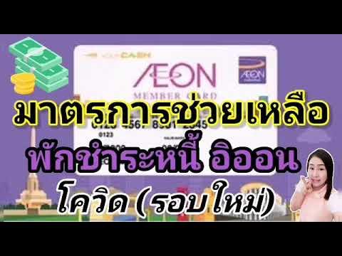 #มาตรการช่วยเหลือ พักชำระหนี้ อิออน AEON (โควิด รอบใหม่)