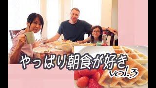 アメリカで朝食の支度するよ③もちもちワッフル【海外生活】