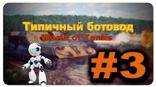 Wot Типичный ботовод #3 |World of Tanks