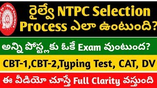 railway NTPC selection process full details in telugu    NTPC selection process