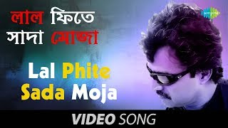 Download Hindi Video Songs - Nilanjana (Lal Phite Sada Moja) | Bengali Song | Nachiketa Chakraborty