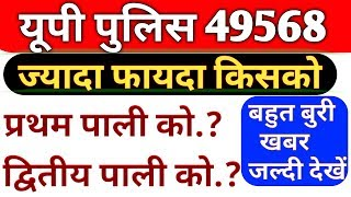 Up Police 49568 Result || Up Police Latest News Today || Up Police Exam Cut Off 49568 ||