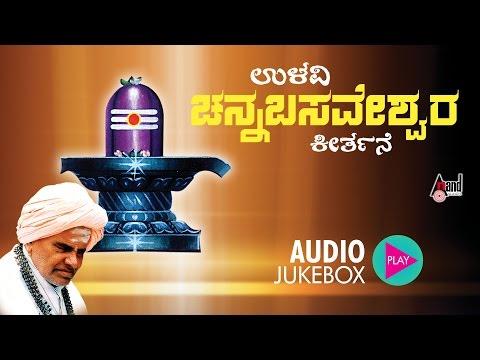 Ulavi Channabasaveshwara Keerthana| Devotional Music | Dr.Pandith Puttaraja Gawai