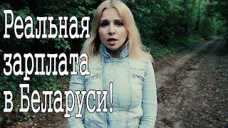 Реальная зарплата в Беларуси! Наташа Богданова.