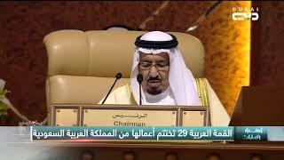 أخبار الإمارات | القمة العربية 29 تختتم أعمالها من المملكة العربية السعودية