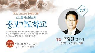 [조영길 변호사]소그룹기도운동과 중보기도학교(7/7)