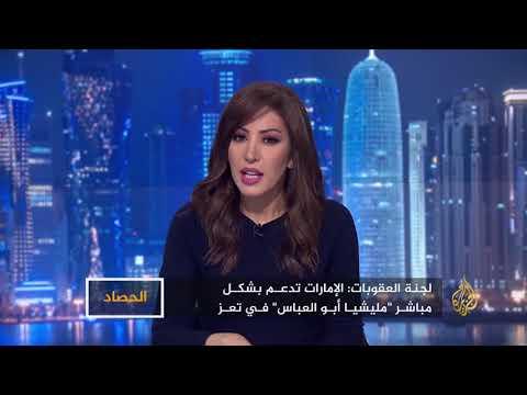 الحصاد- تقرير أممي عن تمويل الإمارات والسعودية مليشيات يمنية  - نشر قبل 2 ساعة