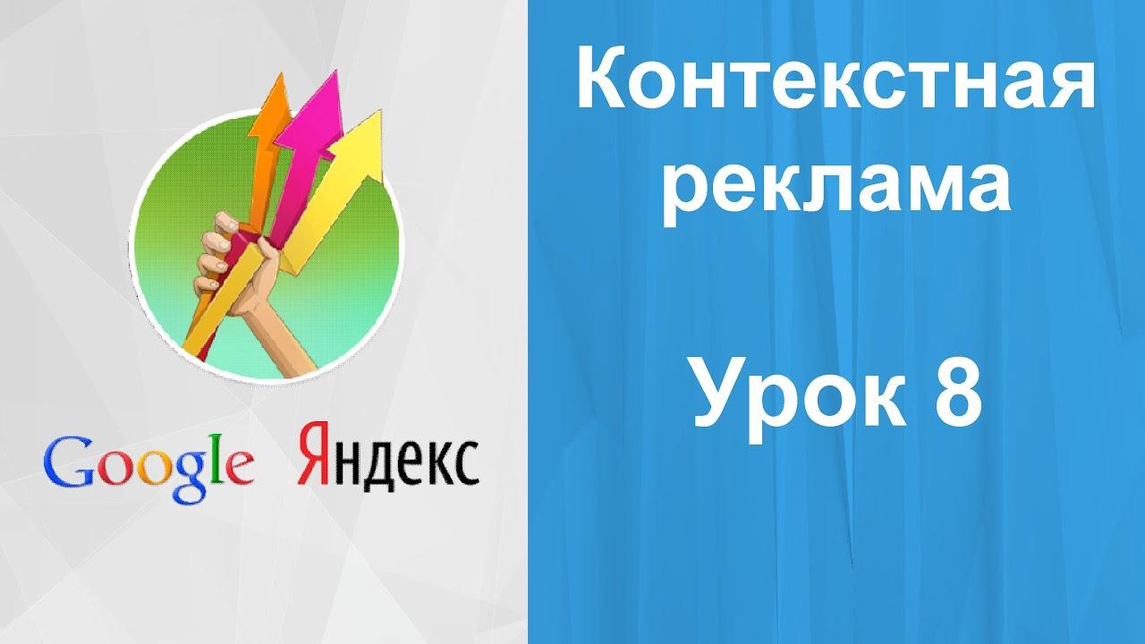 Работа специалист по контекстной рекламе москва