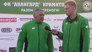 Послематчевые комментарии Авангард - Горняк-Спорт