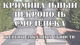 Криминальный некрополь Смоленска   часть 2