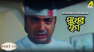 Sukher Swarga | সুখের স্বর্গ | Bengali Movie Part - 13/14
