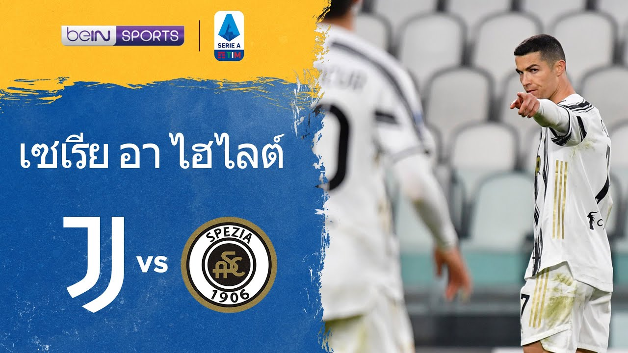 ยูเวนตุส 3-0 สเปเซีย | เซเรีย อา ไฮไลต์ Serie A 20/21