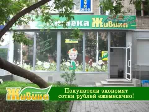 Живика Новая аптека
