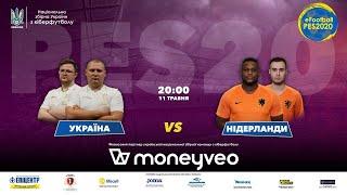 Україна Нідерланди PES20 4 супер матчі