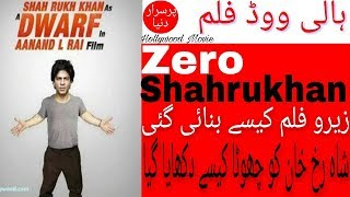 How to make zero movie- Making of Zero Movie-Zero Movie 2018 Shahrukhan Movie Zero