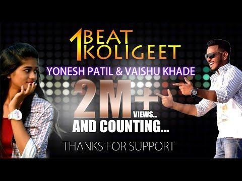1 Beat Koligeet (official full song) Yonesh Patil I Vaishnavi Khade