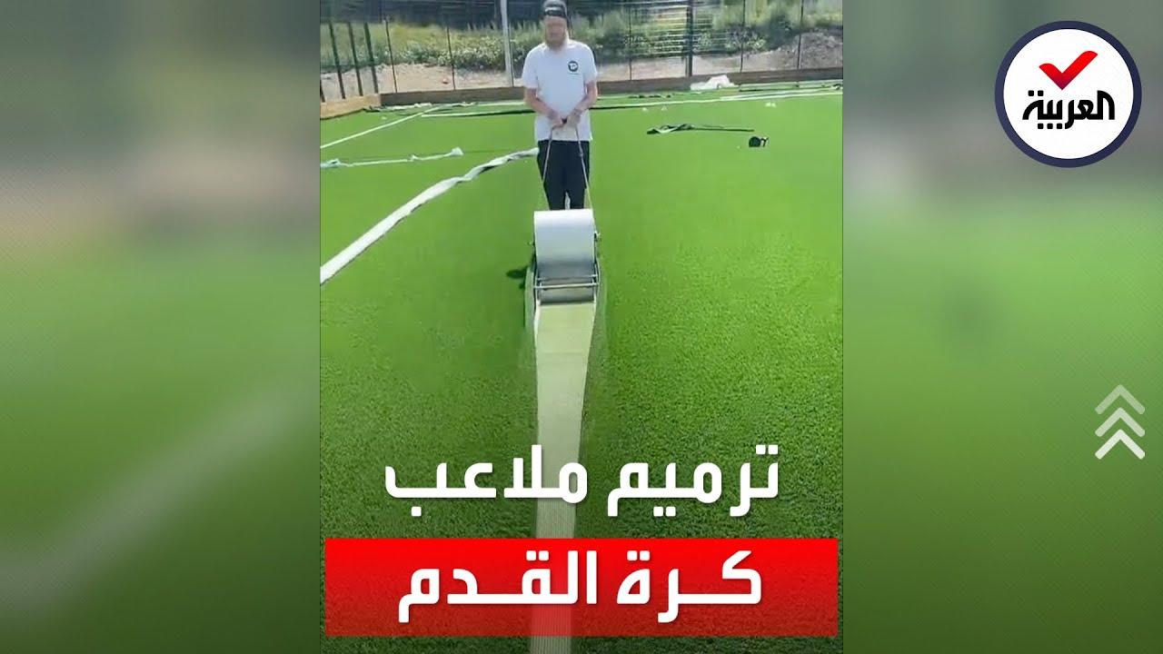 هذه طريقة ترميم ملاعب كرة القدم ذات العشب الاصطناعي
