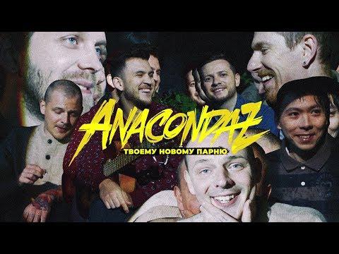 Смотреть клип Anacondaz - Твоему Новому Парню