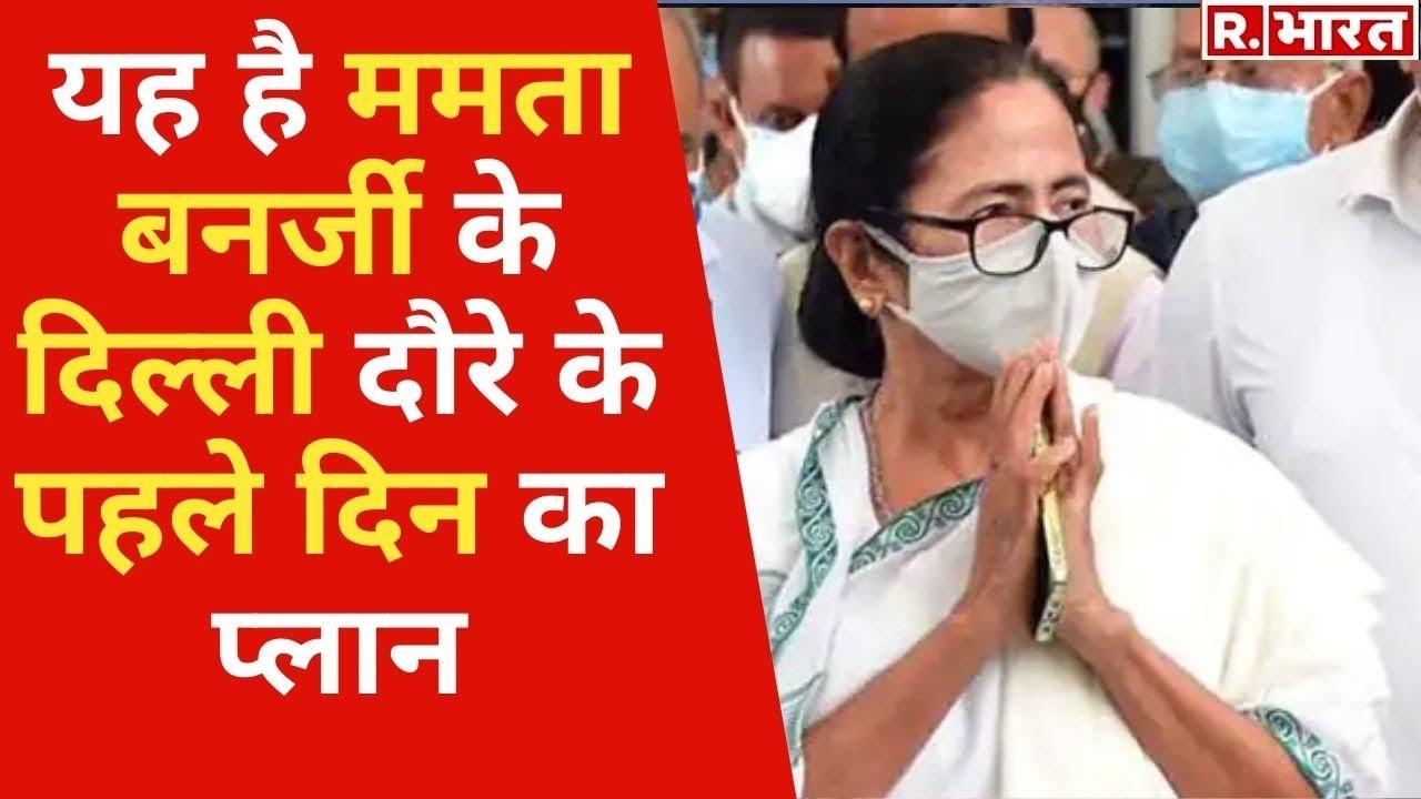PM Modi और तीन कांग्रेसी नेता, यह है Mamta Banerjee के दिल्ली दौरे के पहले दिन का प्लान