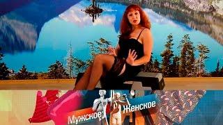 Мужское / Женское - Уроки соблазна. Часть 3. Выпуск от02.12.2016