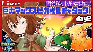 【ポケモン剣盾】逝くぜ、マスボ!巨大マックスピカルチャタッグ!~day2~【配信】