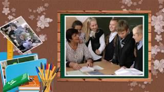 «Посвящение учителям» - шаблоны слайд-шоу