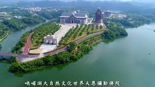 峨嵋湖大自然文化世界天恩彌勒佛院