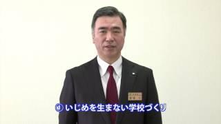 宮城県教育委員会教育長から,教職員へのメッセージです。