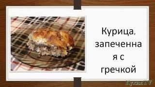 Кулинарный рецепт Основного блюда Курица, запеченная с гречкой