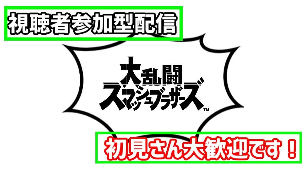 【スマブラSP】初見さん大歓迎!視聴者参加型配信