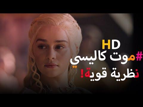موت كاليسي ام التنانين في الموسم الثامن نظريات كيم اوف ثرونز يحتوي على حرق Youtube
