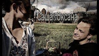 ●Саша и Оксана||Любовь никогда не умрёт...♡[Киев днём и ночью]