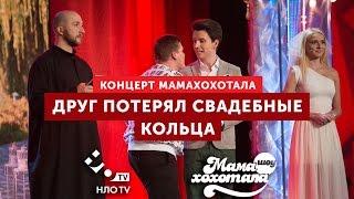 Потерял Кольца за 5 минут до Свадьбы   Мамахохотала   НЛО TV