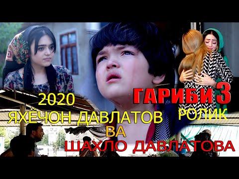 Шахло Давлатова ва Яхёчон Давлатов - Гариби 3 (Ролик)   Shahlo va Yahyojon - G'aribi 3 (Rolik)