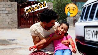 دانية  دعمتهه #سياره وسوت حادث #تحشيش   طه البغدادي