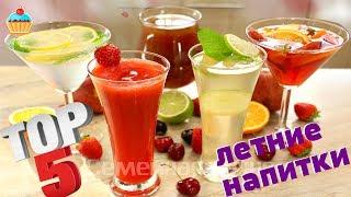 видео Напитки