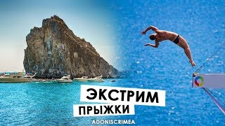 Прыжки со скалы Дива в Симеизе: клифф-дайвинг с экстремальной высоты