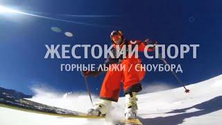 Жестокий спорт. Горные лыжи / сноуборд