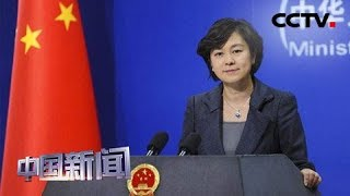[中国新闻] 中国外交部:希望美方停止对在美中国学生学者的无端限制   CCTV中文国际