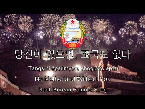 North Korea Patriotic Song: No Motherland Without You - 당신이 없으면, 조국도 없다