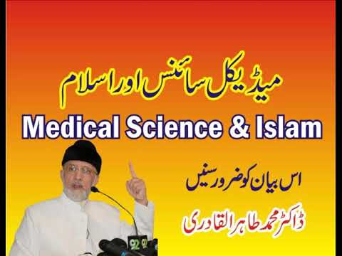 MEDICAL SCIENCE & ISLAM / DR.TAHIR-UL-QADRI